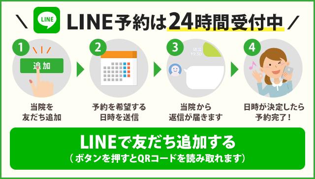 【24時間受付】LINE予約される方はまずここを押してください