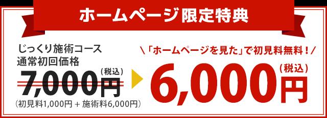 じっくり施術コース7,000円が6,000円に!